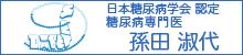 日本糖尿病学会認定 糖尿病専門医 孫田淑代(外部リンク)